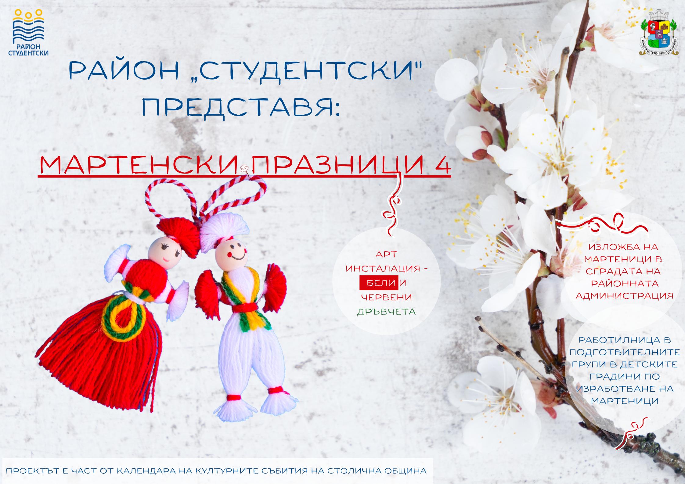 """Мартенски празници в район """"Студентски"""""""