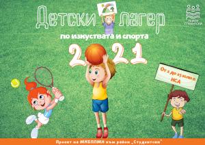 Детски лагер по изкуствата и спорта 2021